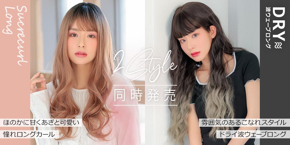 【新発売】ファッションウィッグ2アイテム[wg313,wg315]新発売