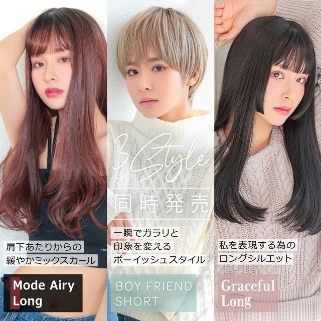 【新発売】ファッションウィッグ3アイテム[wg316,wg321,wg322]新発売