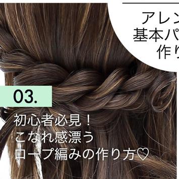 03.初心者必見!こなれ感漂うロープ編みの作り方♡