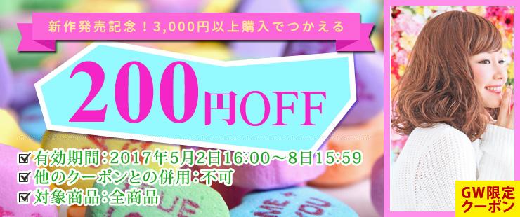 新作発売記念!(3,000円以上購入で200円割引クーポン)