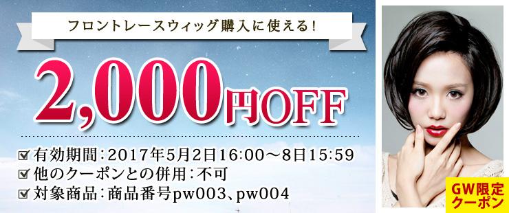 新作発売記念!(フロントレースウィッグ2,000円割引クーポン)