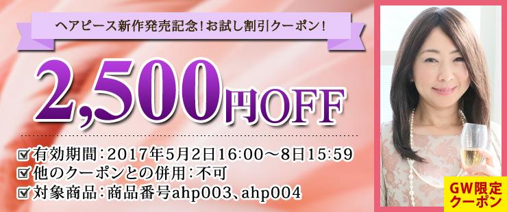 新作発売記念!(新作ヘアピース購入で2,500円割引クーポン)