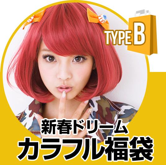 Type B:新春ドリームカラフル福袋