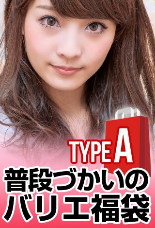 Type A:普段づかいのバリエ福袋