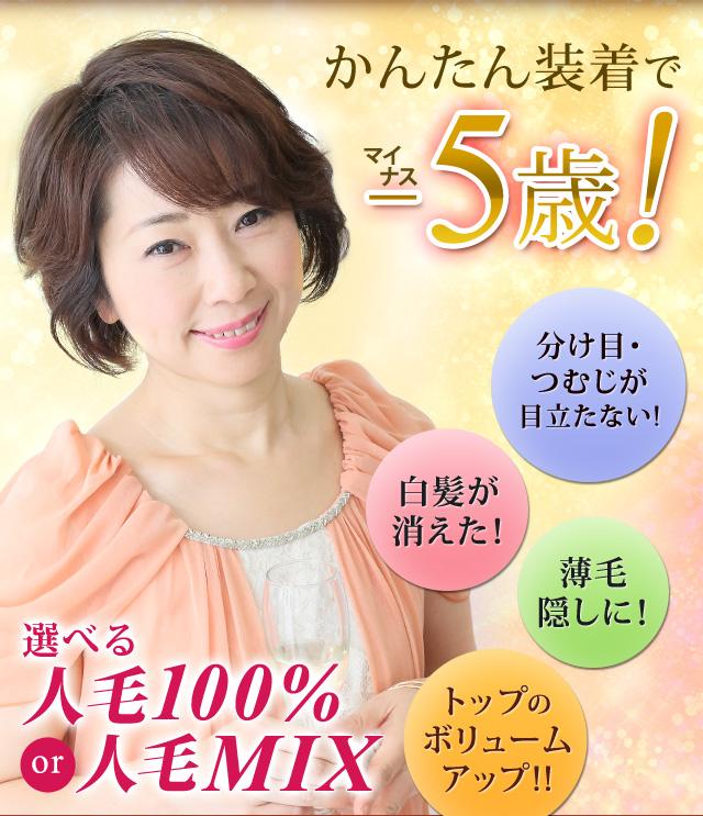 アクアドールのヘアピースは、選べる人毛100%or人毛MIXが税込2,980円~!