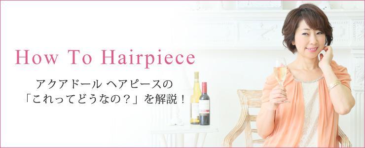 How To Hairpiece アクアドール ヘアピースの「これってどうなの?」を解説!