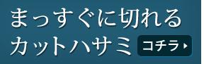 ウィッグ専用カットハサミ[wgn005]