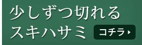 ウィッグ専用スキハサミ[wgn006]