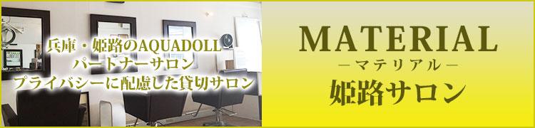 AQUADOLLパートナーサロン MATERIAL姫路サロンのページへ