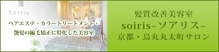 AQUADOLLパートナーサロン髪質改善美容室soiris~ソアリス~のページへ