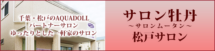 AQUADOLLパートナーサロン サロン牡丹~サロンムータン~松戸サロンのページへ