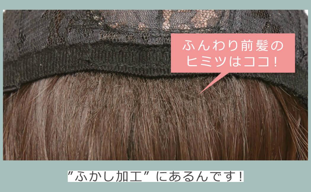 前髪のふんわり感のヒミツはフカシ加工にあるんです!