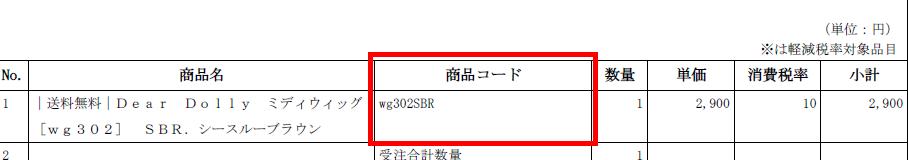 アクアドールの商品に同梱される納品書のサンプル画像 商品名の箇所