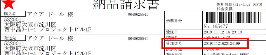 アクアドールの商品に同梱される納品書のサンプル画像 受注番号の箇所