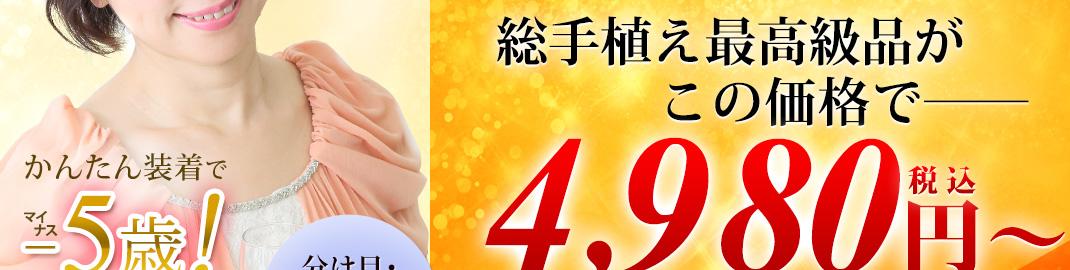 アクアドールのヘアピースは、総手植え最高級品が税込2,980円~!