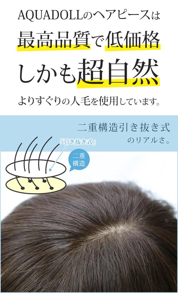 アクアドールのヘアピースは最高品質で低価格しかも超自然よりすぐりの人毛を使用しています。