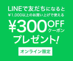 LINEに友達追加でアクアドールの公式サイトで使える300ptもらえる!