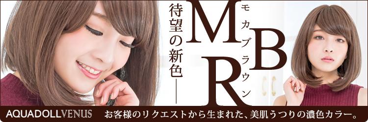 MBR新発売バナー