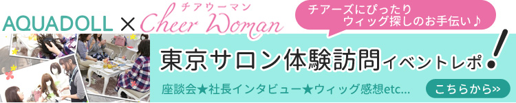 チアウーマン×東京サロンコラボイベント