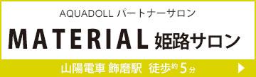 AQUADOLL(アクアドール)パートナーサロン MATERIAL姫路サロン