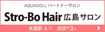 Stro-Bo Hair広島サロン