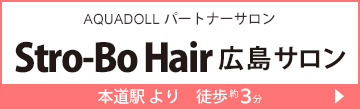 AQUADOLL(アクアドール)パートナーサロン Stro-Bo Hair広島サロン