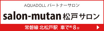 salon-mutan松戸サロン