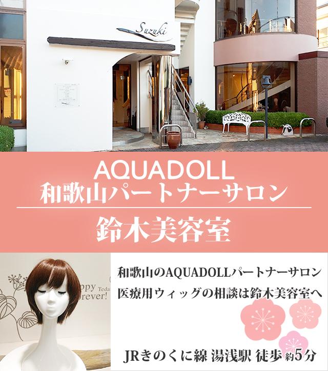 アクアドールパートナーサロン 鈴木美容室 和歌山サロンAQUQDOLL VENUS取扱開始!