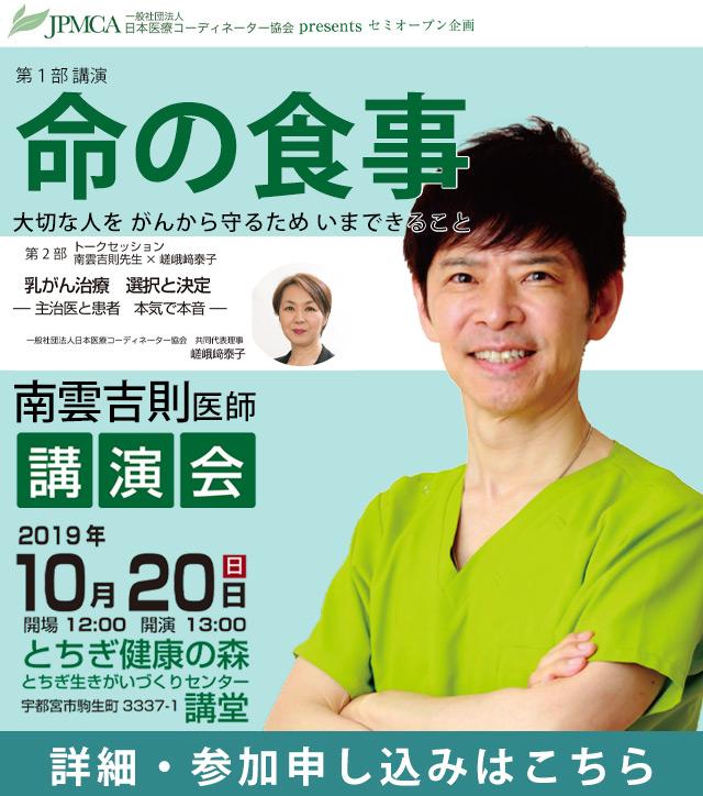 2019年10月20日、栃木県宇都宮市にて「一般社団法人日本医療コーディネーター協会」様主催で行われる講演会に、この度アクアドールが参加することが決定いたしました。