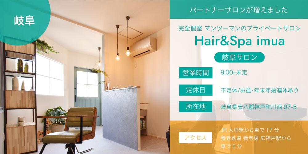 パートナーサロンが増えました。岐阜サロンHair&Spa imua