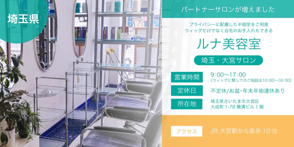 パートナーサロンが増えました。埼玉サロンHair&Spa imua