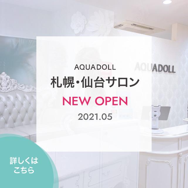 AQUADOLL 仙台・札幌サロン新規オープン