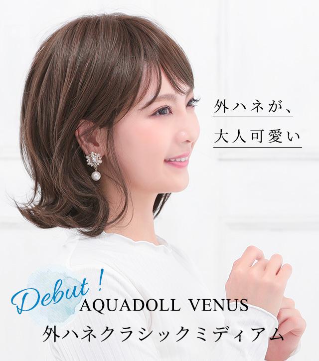 【新作】AQUADOLL VENUSより新作登場! ヴィーナス外ハネクラシックミディアムウィッグ[pw035]