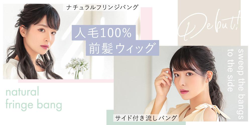 【新発売】ポイントウィッグ2アイテム[pp001,pp003]新発売