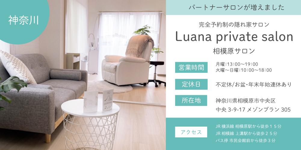 パートナーサロンが増えました。完全予約制の隠れ家サロン Luana private salon 相模原サロン