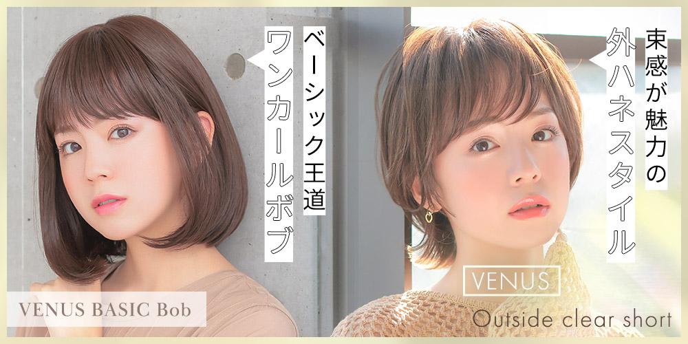 【新発売】AQUADOLL VENUS 2アイテム[pw107,pw109]新発売