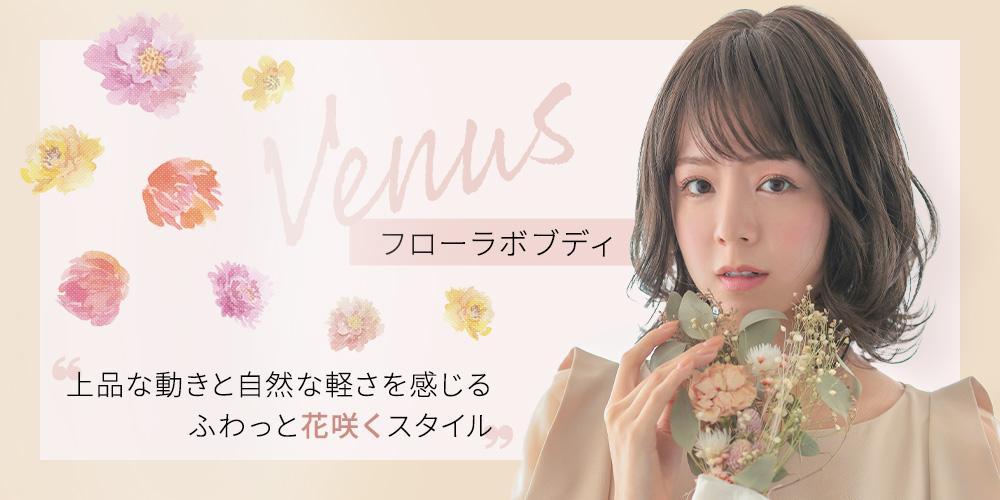 【新発売】AQUADOLL VENUS ヴィーナス フローラボブディ[pw114]新発売