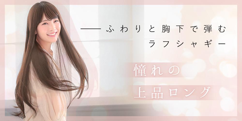 【新発売】AQUADOLL VENUS ヴィーナス 憧れの上品ロング [pw202]新発売
