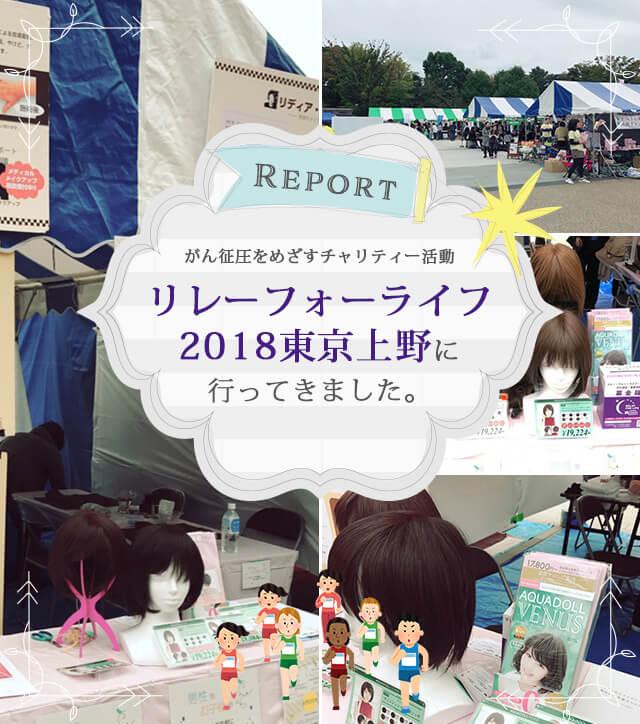 リレーフォーライフ2018東京上野に行ってきました。