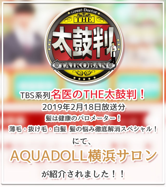TBS系列のテレビ番組「名医のTHE太鼓判!」にてAQUADOLL横浜サロンが紹介されました!