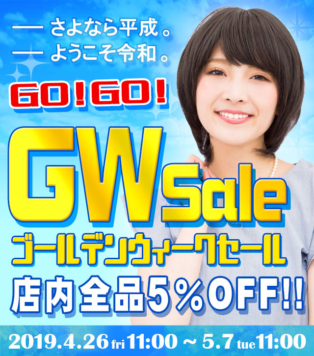 Go!Go!ゴールデンウイークSALE(セール)