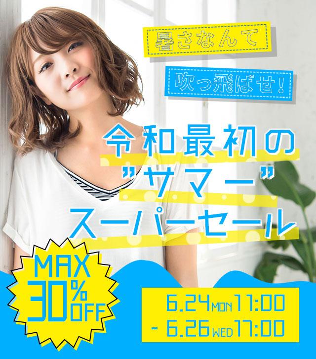 """令和最初の""""サマー""""スーパーセール開催中!6月26日(水)17時まで!"""