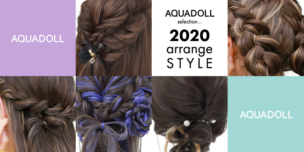 AQUADOLL selection... アレンジ特集2020