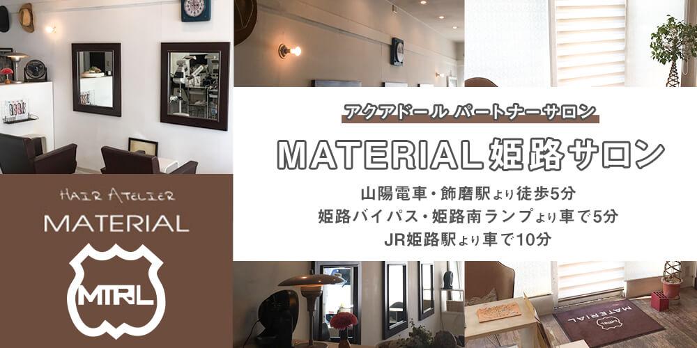 兵庫県姫路市にアクアドールの医療用ウィッグを取り扱うお店が出来ました!MATERIAL姫路サロン
