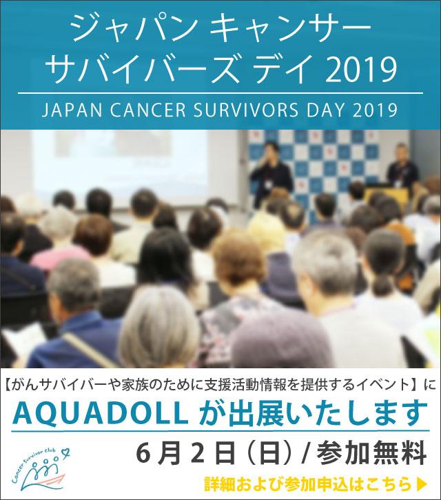 『ジャパン キャンサー サバイバーズ デイ 2019』にAQUADOLLが出展いたします!