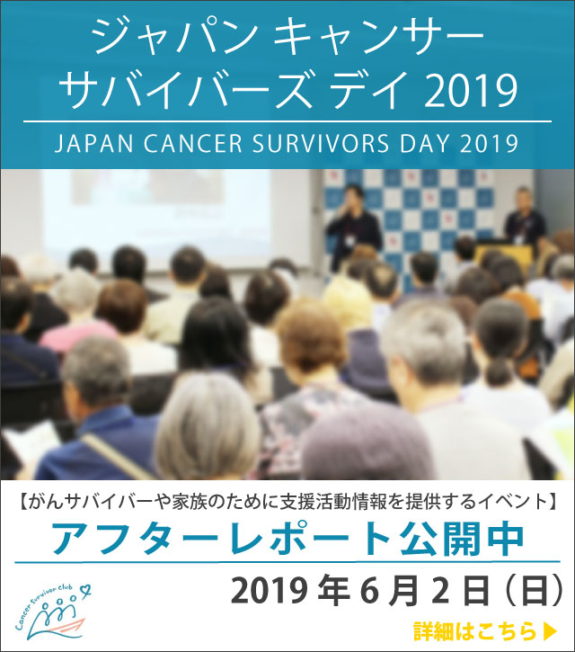 『ジャパン キャンサー サバイバーズ デイ 2019』アフターレポート公開中