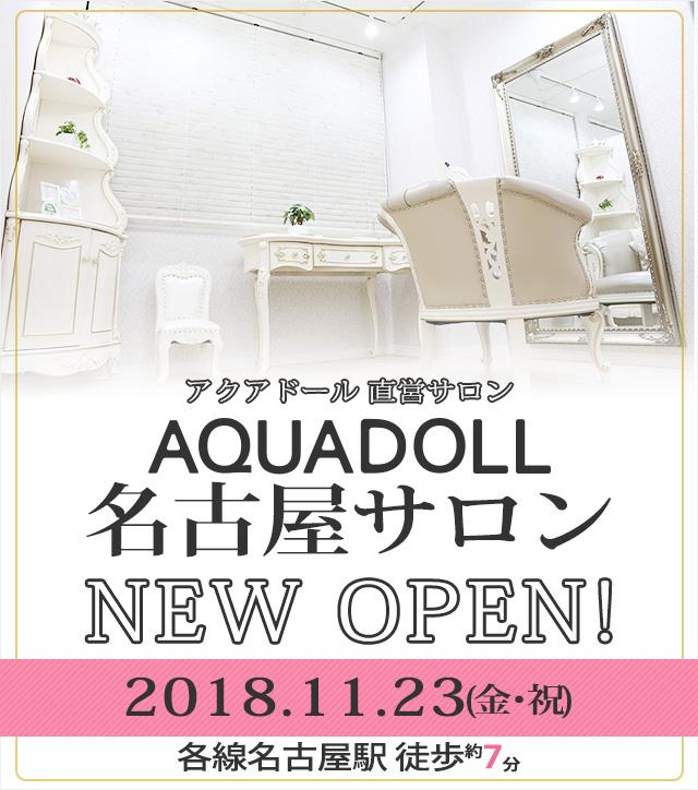 アクアドール直営サロン 名古屋サロン11月23日オープン!