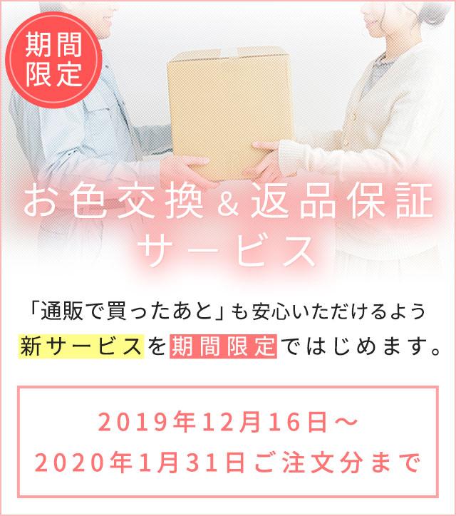 「お色交換&返品保証サービス」通販で買った後も安心いただけるよう、新サービスを期間限定ではじめます。