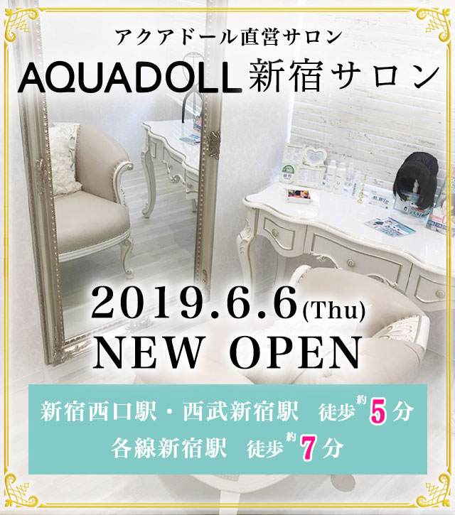 AQUADOLL新宿サロン2019年6月6日オープン
