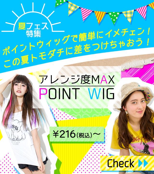 アレンジ度MAX ポイントウィッグ 夏フェス特集